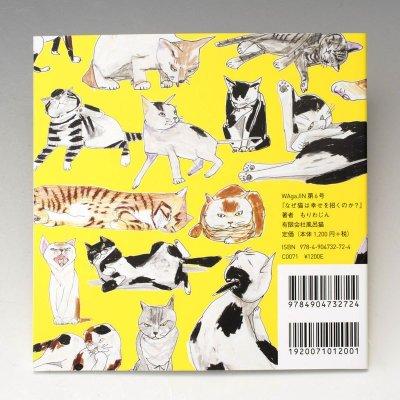 画像3: ワガジン第6号-もりわじん「なぜ猫は幸せを招くのか?」サイン本