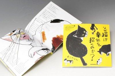 画像1: ワガジン第6号-もりわじん「なぜ猫は幸せを招くのか?」サイン本
