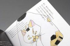 画像4: ワガジン第6号-もりわじん「なぜ猫は幸せを招くのか?」 (4)