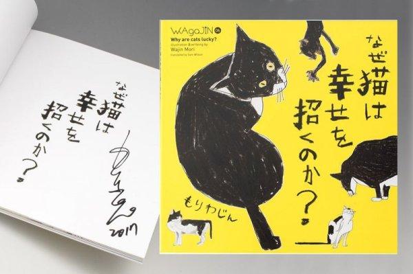 画像1: ワガジン第6号-もりわじん「なぜ猫は幸せを招くのか?」サイン本 (1)