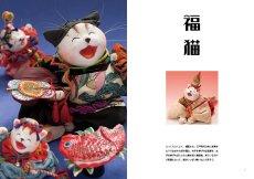 画像2: 石渡いくよ創作人形作品集「人情 猫絵巻」 (2)