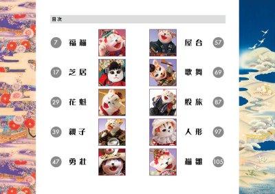 画像1: 石渡いくよ創作人形作品集「人情 猫絵巻」