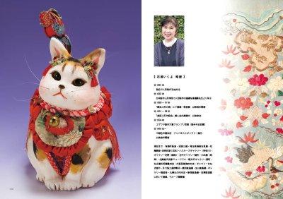 画像2: 石渡いくよ創作人形作品集「人情 猫絵巻」