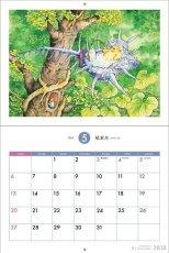 画像2: アタゴオル2018カレンダー  (2)