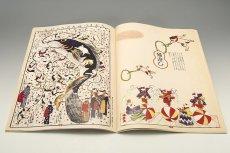 画像4: コドモ浮世絵「猫のおもちゃ絵」大判図録 (4)