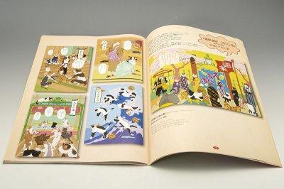 画像2: コドモ浮世絵「猫のおもちゃ絵」大判図録