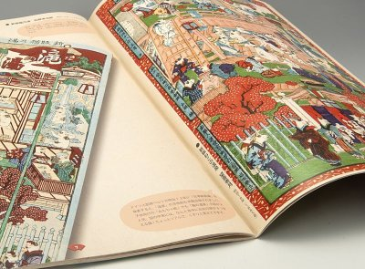 画像1: コドモ浮世絵「猫のおもちゃ絵」大判図録