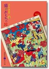 画像1: コドモ浮世絵「猫のおもちゃ絵」大判図録 (1)