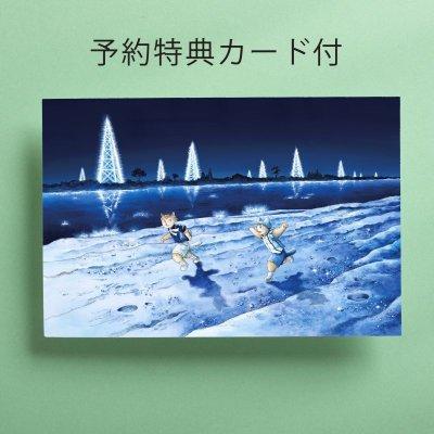 画像1: ますむらひろし銀河鉄道の夜・四次稿編  第2巻〈予約注文〉