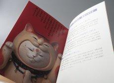 画像5: ワガジン第3号-もりわじん「おみくじ猫百覧会」 (5)