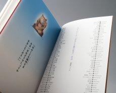 画像4: ワガジン第3号-もりわじん「おみくじ猫百覧会」 (4)