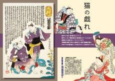 画像4: 図録「浮世猫大画報」 (4)