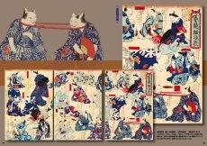 画像5: 図録「浮世猫大画報」 (5)