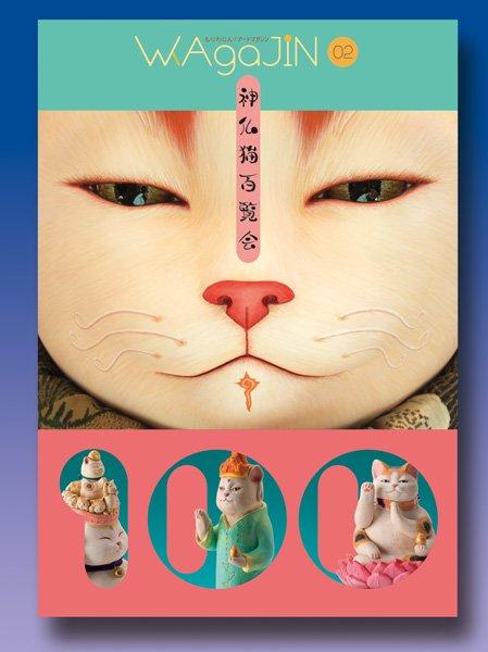 画像1: ワガジン第2号-もりわじん「神仏猫百覧会」 (1)