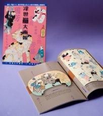 画像2: 図録「浮世猫大画報」 (2)