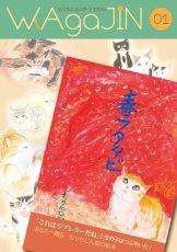 画像1: ワガジン創刊号-もりわじん「春フタタビ」 (1)