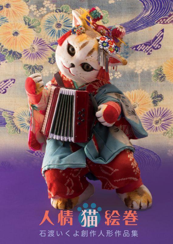 画像1: 石渡いくよ創作人形作品集「人情 猫絵巻」 (1)