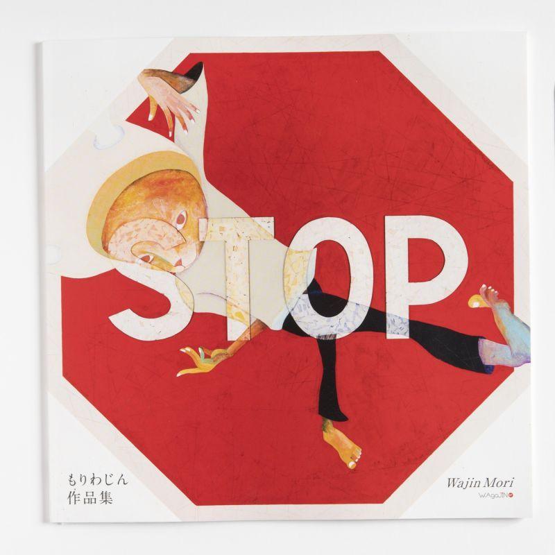 画像1: ワガジン第7号-もりわじん作品集「STOP」 (1)