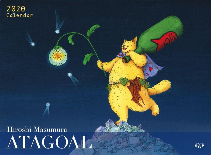 画像1: アタゴオル2020カレンダー (1)