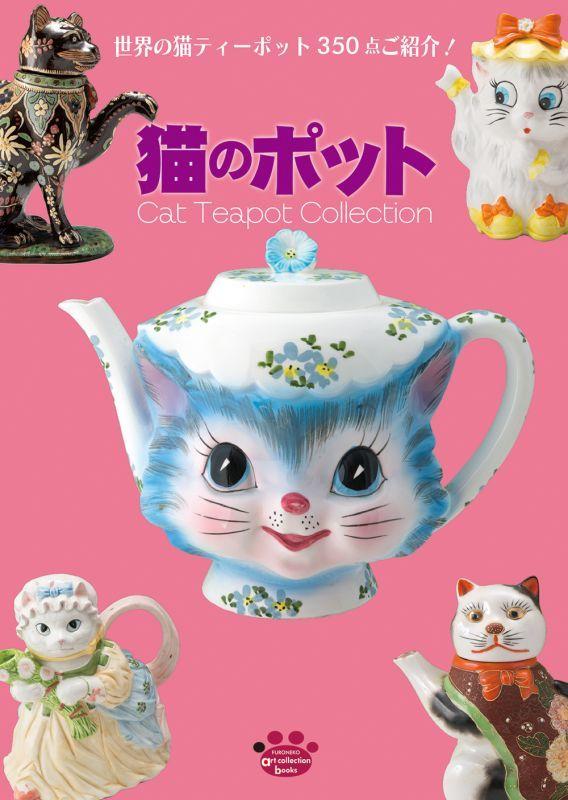 画像1: 「猫のポット」Cat Teapot  Collection 図録 (1)