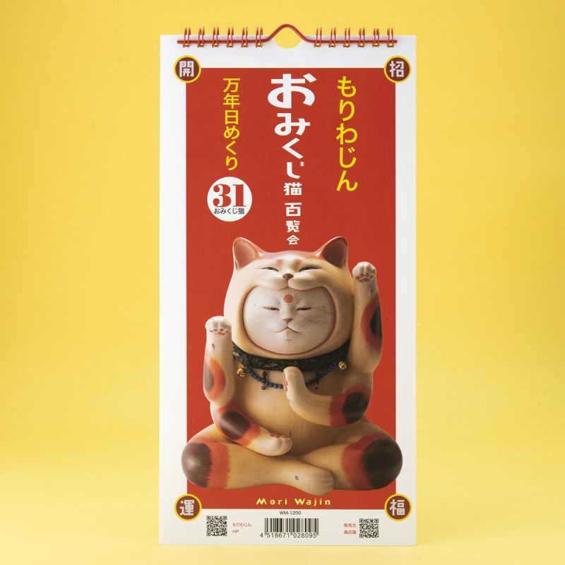 画像1: もりわじんのおみくじ猫日めくり(万年カレンダー) (1)