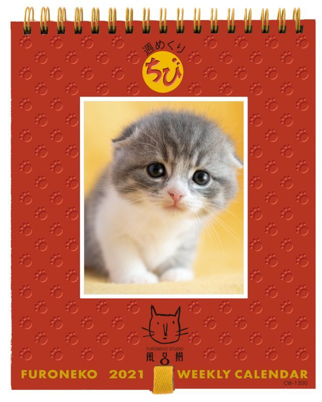 画像1: 週ちびめくり(猫)2021 猫シール付き (1)