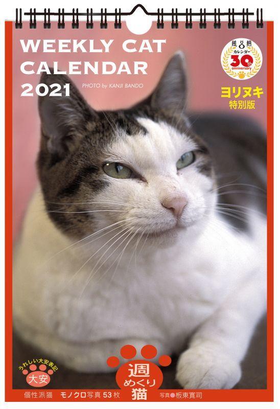 画像1: 週めくり(猫)ヨリヌキ版 2021 (1)