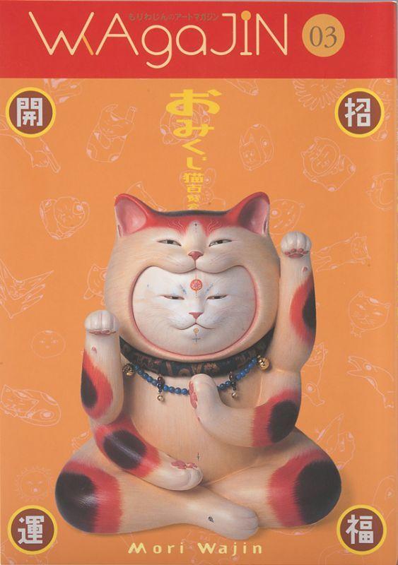 画像1: ワガジン第3号-もりわじん「おみくじ猫百覧会」 (1)