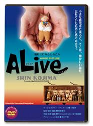 画像1: DVD:ALive アライブ (1)